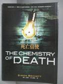 【書寶二手書T1/一般小說_ICX】死亡信使_賽門.貝基特