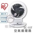現貨下殺『IRIS PCF-SC15T 空氣對流循環扇』 OHYAMA 電扇 循環扇 遙控 群光公司貨 【購知足】