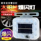 閃邊燈太陽能汽車貨車電車警示燈掛車示寬燈免接線led後尾燈  【快速出貨】