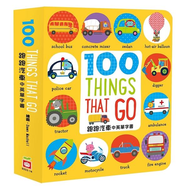100 Thing that go 【跑跑汽車中英單字書】