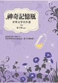 神奇記憶瓶:世界文學名作選
