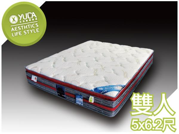 【YUDA】DGB6006 軟硬適中 5尺 雙人 床邊補強 天然乳膠 獨立筒 彈簧床/床墊/彈簧床墊