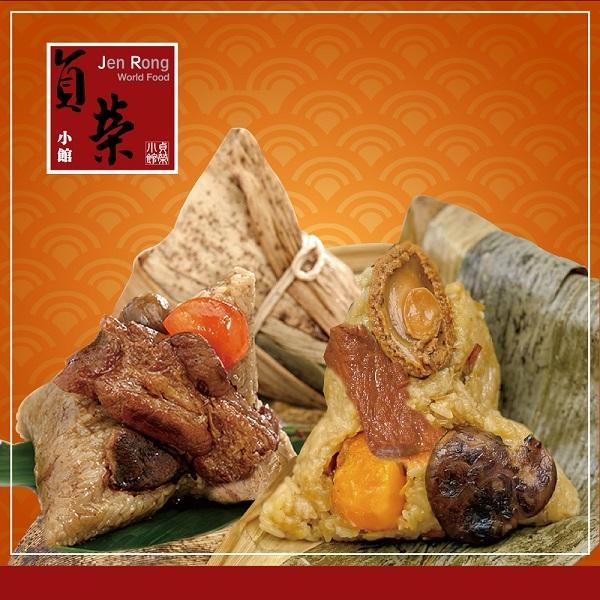 貞榮小館.蛋黃粽4顆+鮑魚蛋黃粽2顆(180g×6顆)﹍愛食網