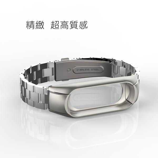 [贈保護貼2張] 小米手環3威尼斯精鋼錶帶 金屬錶帶 替換錶帶