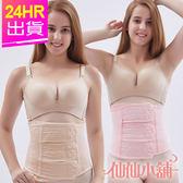 束腹帶 粉/膚M~2L 孕婦產後專用收腹帶 自由黏貼透氣彈性塑身 仙仙小舖