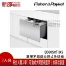 含安裝*新家電錧*【 FISHER&PAYKEL 菲雪品克 DD60SCTHX9】7人份單層不銹鋼抽屜式洗碗機