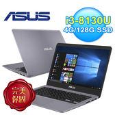【ASUS 華碩】VivoBook S14 14吋筆電 灰(S410UA-0191B8130U) 【買再送電影兌換序號1位】