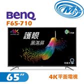 《麥士音響》 BenQ明基 65吋 4K電視 F65-710