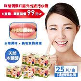 韓國製木醣醇口腔潔牙巾購買滿6盒折597元