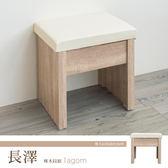 【dayneeds】長澤 橡木紋收納化妝椅