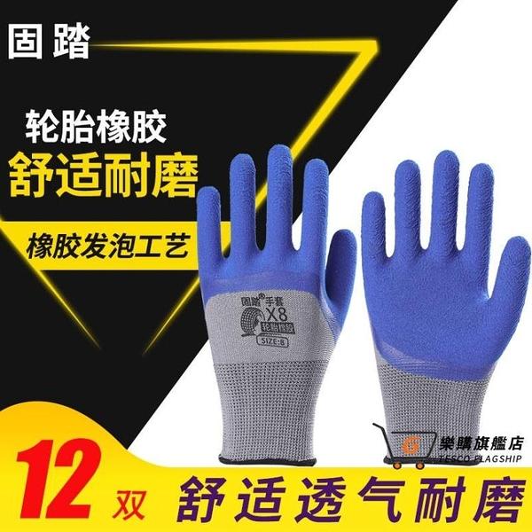 勞工手套 浸膠加厚橡膠皮手套男勞保耐磨工作工地干活勞動透氣薄款防水防滑