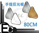 【EC數位】二合一折疊 反光板 反射板 水滴形 80 cm 金銀 銀白 雙色 手持 手提 三角反光板