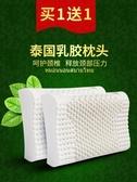 枕頭 泰國乳膠枕成人護頸橡膠單人枕頭男家用一對硅膠頸椎記憶枕頭枕芯
