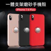 iPhone 7 8 Plus 手機殼 指環支架 磨砂 磁吸 指環扣 硬殼 防指紋 防摔 保護殼 防滑 手機套