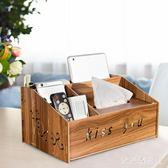 多功能抽紙盒家用客廳簡約可愛遙控器收納盒紙抽盒創意茶幾紙巾盒 LN3【大尺碼女王】