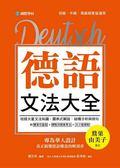 德語文法大全:專為華人設計,真正搞懂德語構造的解剖書