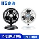 KE嘉儀 10吋旋風循環扇 KEF1040 KEF1040W 4段風速 微電腦觸控開關 台灣製造