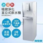 【南紡購物中心】【賀眾牌】直立式極緻淨化冰溫熱飲水機 UN-6802AW-1