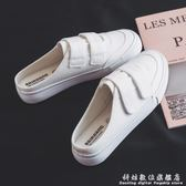 懶人鞋平底小白鞋百搭女魔術貼帆布鞋無后跟半拖鞋女一腳蹬布鞋女 科炫數位