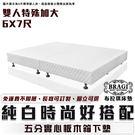 【布拉琪床墊】7尺木箱床底 下墊 床架 ...