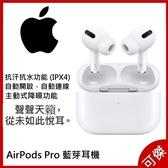 Apple 蘋果 AirPods Pro 藍芽耳機 無線藍牙耳機 2020新版 台灣公司貨 可傑 現貨