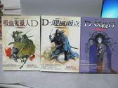 【書寶二手書T7/一般小說_ODH】吸血鬼獵人D_D-迎風而立_D-妖殺行_共3本合售