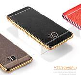 [24hr-現貨快出] 三星Galaxy s8 plus 荔枝紋 手機殼 電鍍 TPU 全包 軟殼 保護套 S8plus