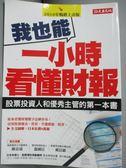 【書寶二手書T1/投資_OQW】我也能一小時看懂財報:股票投資人與優秀主管的第一本書