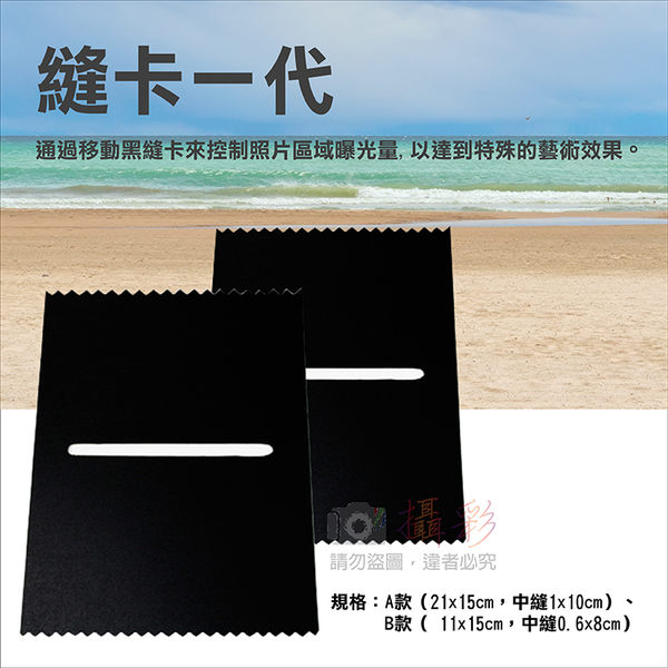 攝彩@縫卡一代單片首黑卡鋸齒波浪狀A/B款二選一花式黑卡防水PP材質輕便型攜帶方便漸層鏡減光
