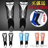JANUS專業雙層加厚兒童足球護腿板成人足球護膝護脛護小腿JA386『新佰數位屋』