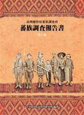臺灣總督府蕃族調查會蕃族調查報告書:第八冊 排灣族、賽夏族(平)