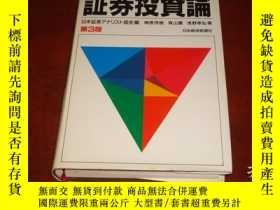 二手書博民逛書店証券投資論罕見第3版(日文原版 870克)Y14635 日本証券