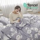 [小日常寢居]#HT027#絲柔親膚奧地利TENCEL天絲3.5尺單人床包被套三件組(含枕套)台灣製/萊賽爾Lyocell