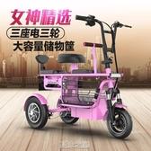 電動三輪車小型家用接送孩子成人女士帶娃親子三人迷你代步滑板車 現貨快出