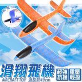48cm迴旋滑翔飛機(不挑色)