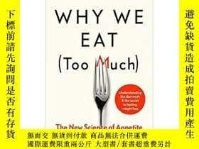 二手書博民逛書店Why罕見We Eat (Too Much): The New Science of Appetite 英文原版