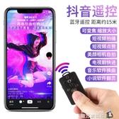 手機變焦藍芽遙控器自拍照視頻神器華為P30 Pro榮耀mate20暢想9 n 魔方