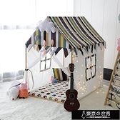 兒童帳篷 網紅ins實木兒童帳篷公主城堡游戲屋寶寶室內大房子嬰兒玩具床角【快速出貨】