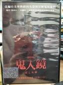 挖寶二手片-C04-正版DVD-電影【鬼入鏡:靈之鬼跡】-凱特琳霍爾德曼 杰弗里尼科爾(直購價)
