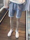 短褲 男士破洞牛仔褲韓版潮流五分褲寬鬆休閒短褲夏季褲子 【唯伊時尚】