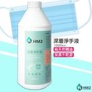HM2 深層淨手液-茶樹(補充瓶) 防疫 消毒 乾洗手 清潔液 洗手液 消毒液 添加精油 不刺鼻 保濕
