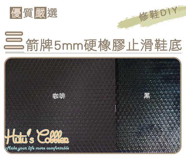 糊塗鞋匠 優質鞋材 N24 台灣製造 三箭牌5mm硬橡膠止滑鞋底 大張止滑底 天皮 修鞋DIY 硬底
