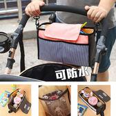 手推車收納袋 嬰兒推車大容量媽咪包外出折疊包 條紋點點 B7L010 AIB小舖