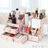 化妝收納盒創意大號木制桌面化妝品收納盒抽屜式帶鏡子化妝盒抽紙盒 全館免運