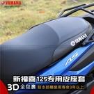 雅馬哈新福喜as125坐墊套巧格i125改裝坐套3D防曬防水座套 夏洛特