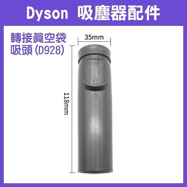【妃凡】《Dyson 吸塵器配件 轉接真空袋吸頭(D928)》轉接頭 吸塵氣頭 吸頭 吸真空袋吸頭 256