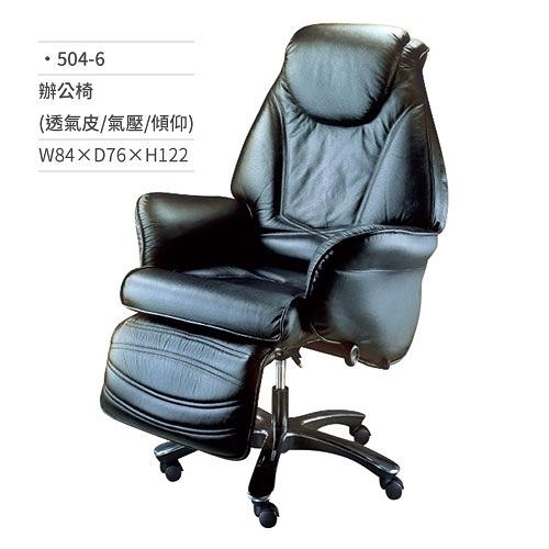 主管辦公椅(透氣皮/有扶手/氣壓式+傾仰)504-6 W84xD76xH122