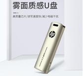 隨身碟 HP惠普U盤32g/64g/128g金屬USB3.1高速創意移動學生3.0商務優盤 極速出貨