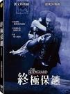 【停看聽音響唱片】【DVD】終極保鑣