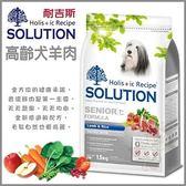 *WANG*耐吉斯SOLUTION-高齡犬/羊肉+田園蔬果飼料-1.5kg